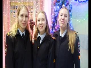 Новогоднее видеопоздравление от курсантов УрЮИ МВД России