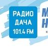 Радио Дача Вологда 101,4FM