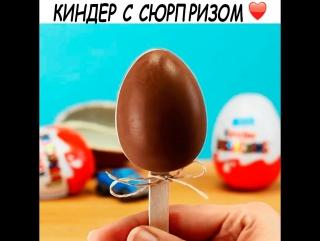 КИНДЕР С СЮРПРИЗОМ