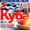 КУБА   Групповой PARTY-ТУР   08.08-19.08