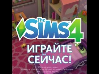 Малыши уже здесь! The Sims 4