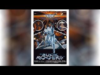 Бак Роджерс в двадцать пятом столетии (1979) | Buck Rogers in the 25th Century