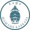 """Кафе """"Шашлык Кавказа"""""""