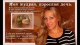 Ольга Фаворская-Доченька