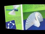 Как сделать лебедя из бумаги Детские поделки птицы из бумаги