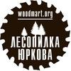 Лесопилка Юркова | Экзотическая древесина