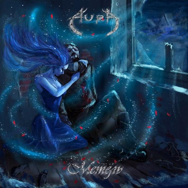 Новый сингл AURA - Метель