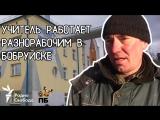 Бобруйск учитель работает разнорабочим