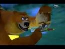 15 серия Гризли и Лемминги-Шанс для медведя