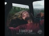 Melkiy SL x SERPO - В Памяти Дым (2017)