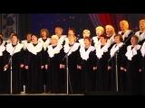 Песня об Озёрске исп Народный к в, академический женский хор г Озёрска Рук На (2)