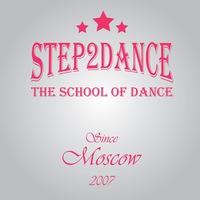 STEP2DANCE Школа современных танцев