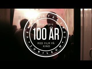 100-летний юбилей нашего кинотеатра