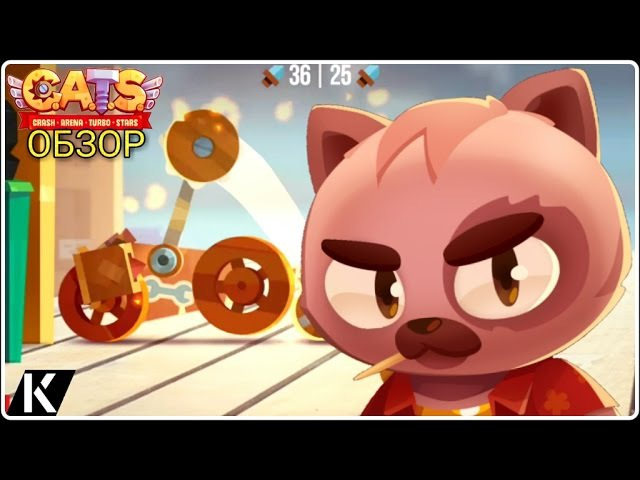 Обзор игры CATS: Crash Arena Turbo Stars