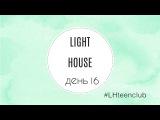 LightHouse_club день 16 тема ЗАПРЕТНАЯ ЗОНА