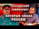 Кедми о Сталине Четко доступно интеллигентно
