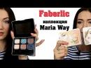 Faberlic Коллекция от Maria Way