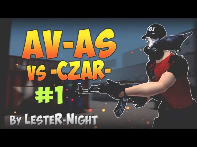 КВ AV-AS vs -Czar- №1