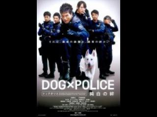 «Полицейский пес: Отряд К-9» (Dog × police: Junpaku no kizuna, 2011)