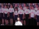 Артек 2016 Гала концерт Всероссийского детского фестиваля хоров Поют дети России