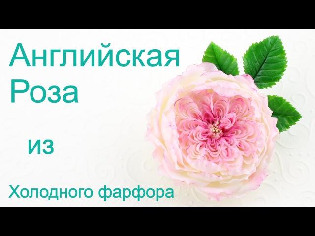 Английская роза заколка из холодного фарфора урок
