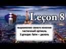 Французский язык для начинающих ( Урок 8)_Спорт_faire – делать