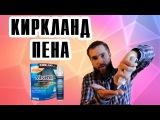 Пена КИРКЛАНД МИНОКСИДИЛ 5 (minoxidil kirkland 5)