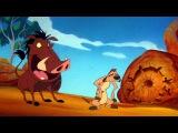 Король лев. Тимон и Пумба / The Lion King's Timon & Pumbaa. Сезон 1 Серия 10 - Астрал в Австралии/ Погоня в Габоне