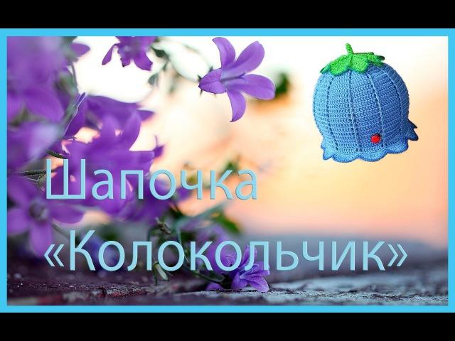 Видео урок по вязанию шапочки Колокольчик