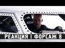 Форсаж 8 l Реакция на трейлер 1 l The Fate of the Furious