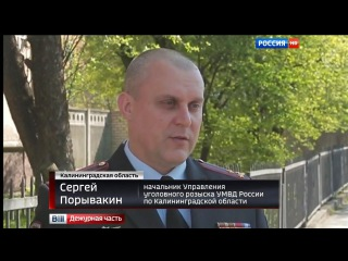 В Калининграде в попытке убийства журналиста и депутата подозревают банду