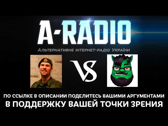 Вольнов vs Православный фашист