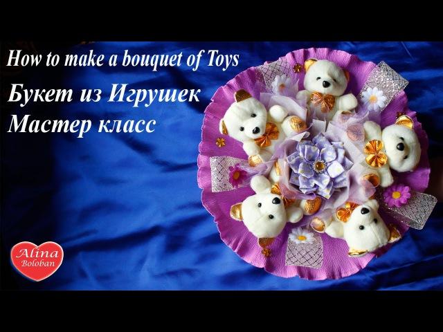 Букет из Игрушек . Мастер класс / How to make a bouquet of Toys. плюшевый букет