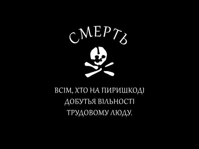 Mother Anarchy Loves Her Sons Ukrainian Anarchist Song Rock Version