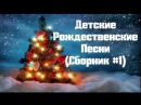 Детские рождественские песни - ПЕРВЫЙ СБОРНИК!