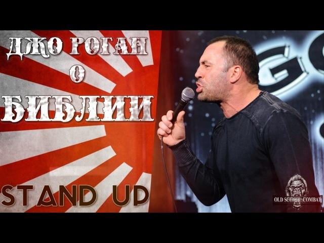 Джо Роган о Библии Стендап Stand Up l j hjufy j b kbb cntylfg stand up