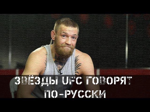 Звёзды UFC говорят по-русски pd`pls ufc ujdjhzn gj-heccrb