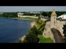 Псков -  Кром  ( Довмонтов город )