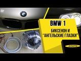 BMW 1 установка биксенона и