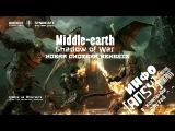 Middle-earth: Shadow of War – новая система Nemesis (инфо) ANSY