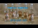 💥💯🔝💥 Очистка самогона 👍 . НОВЫЙ МЕТОД. Самогон без запаха. Как сделать водку