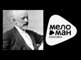 П. И. Чайковский - Вальс цветов - Евгений Светланов  Waltz of the Flowers - Svetlanov