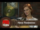 PRO Гитары Нина Якименко