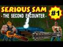 Serious Sam: The Second Encounter, Сьерра Де Чиапас (ВСЕ СЕКРЕТЫ) часть 1 прохождение