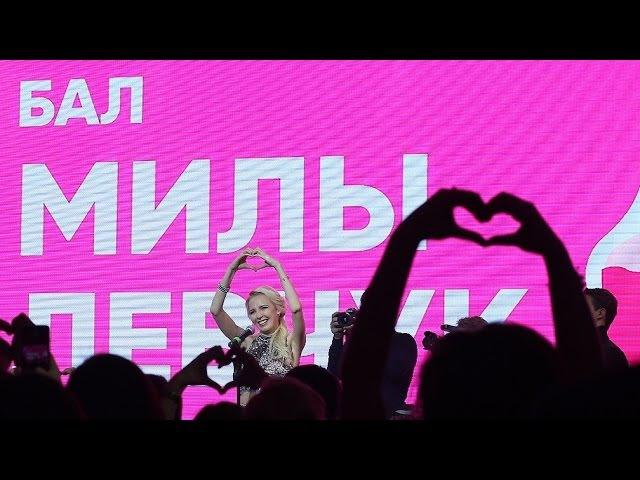 Достоинство женщины Где его найти Бал Милы Левчук в Москве