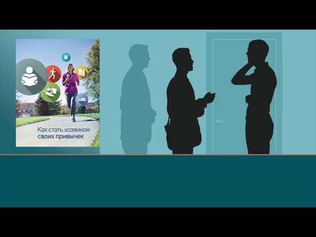 Как стать хозяином своих привычек | JW.ORG