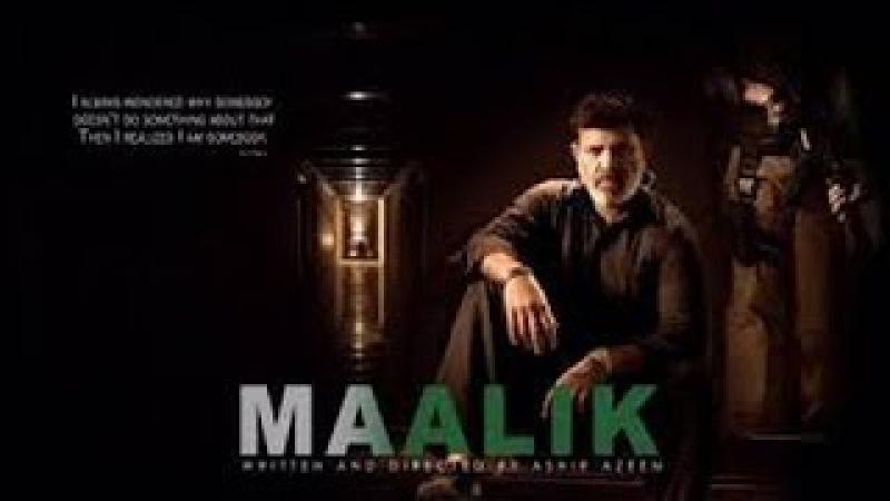 Pakistan Army Film MAALIK Trailer By Ashir Azeem