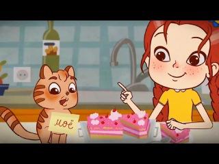 Мультяшки-объясняшки – Обучающий мультфильм для детей - Своё и Чужое