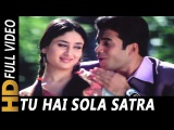 Tu Hai Sola Satra Saal Ki | Abhijeet, Kavita Krishnamurthy | Jeena Sirf Merre Liye 2002 Songs |