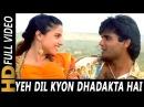 Ye Dil Kyon Dhadakta Hai Kumar Sanu Lata Mangeshkar Vishwasghaat 1996 Suniel Shetty Anjali